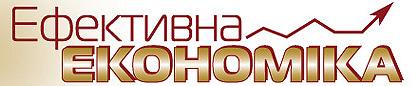 Електронний журнал Ефективна економіка - наукове фахове видання України з питань економіки