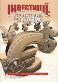 Журнал Інвестиції: практика та досвід - наукове фахове видання України з питань економіки